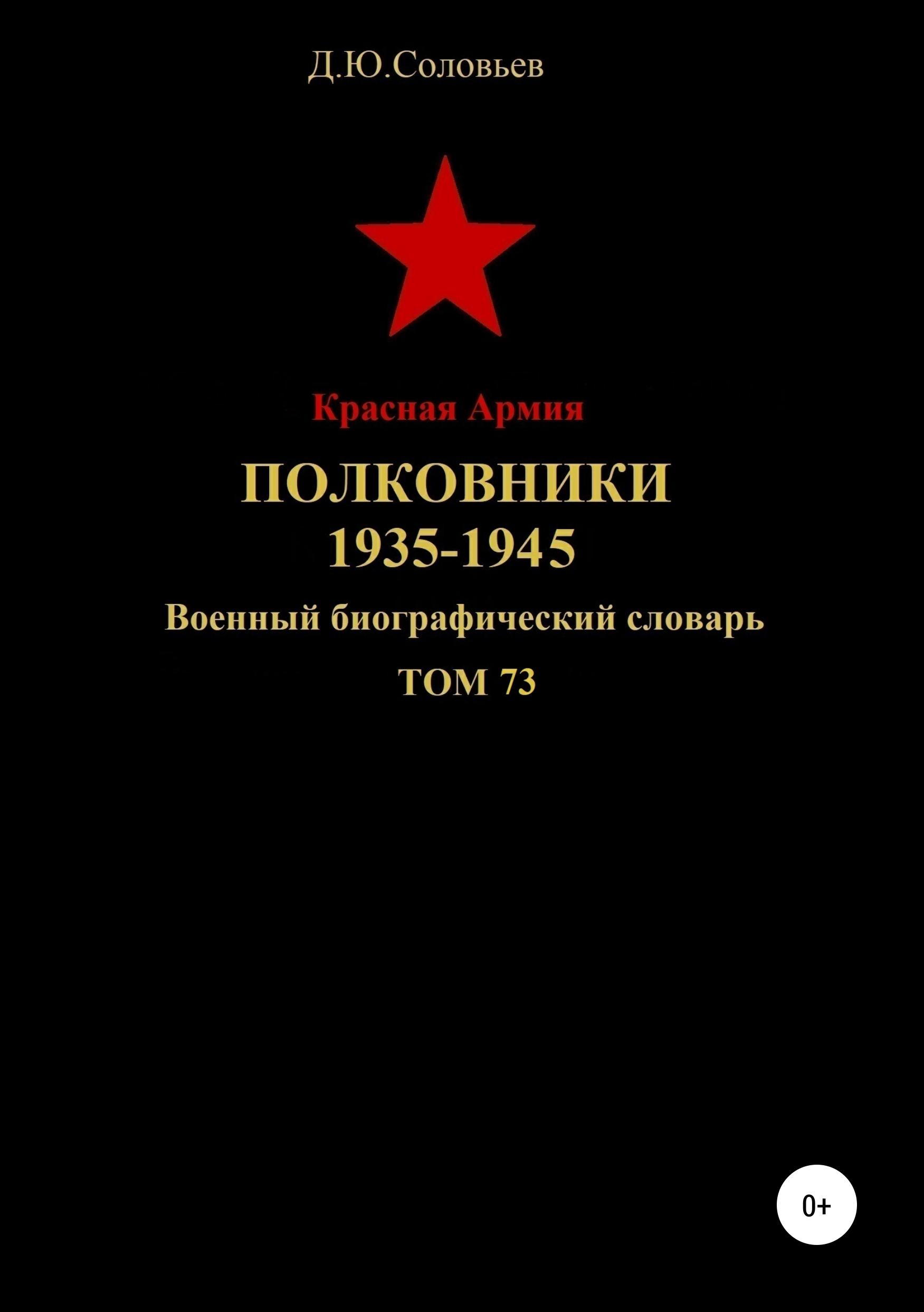 Красная Армия. Полковники 1935-1945. Том 73