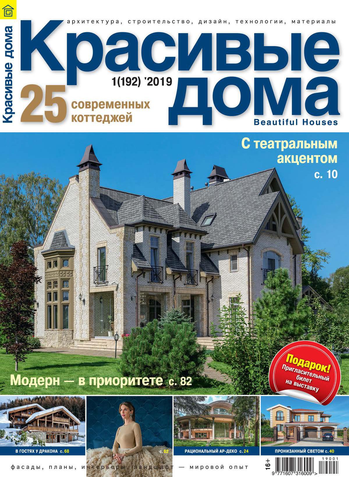 Красивые дома №01 / 2019