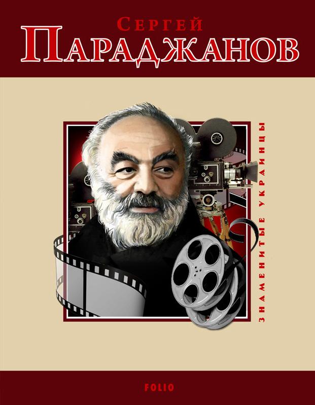 М. П. Загребельный Сергей Параджанов