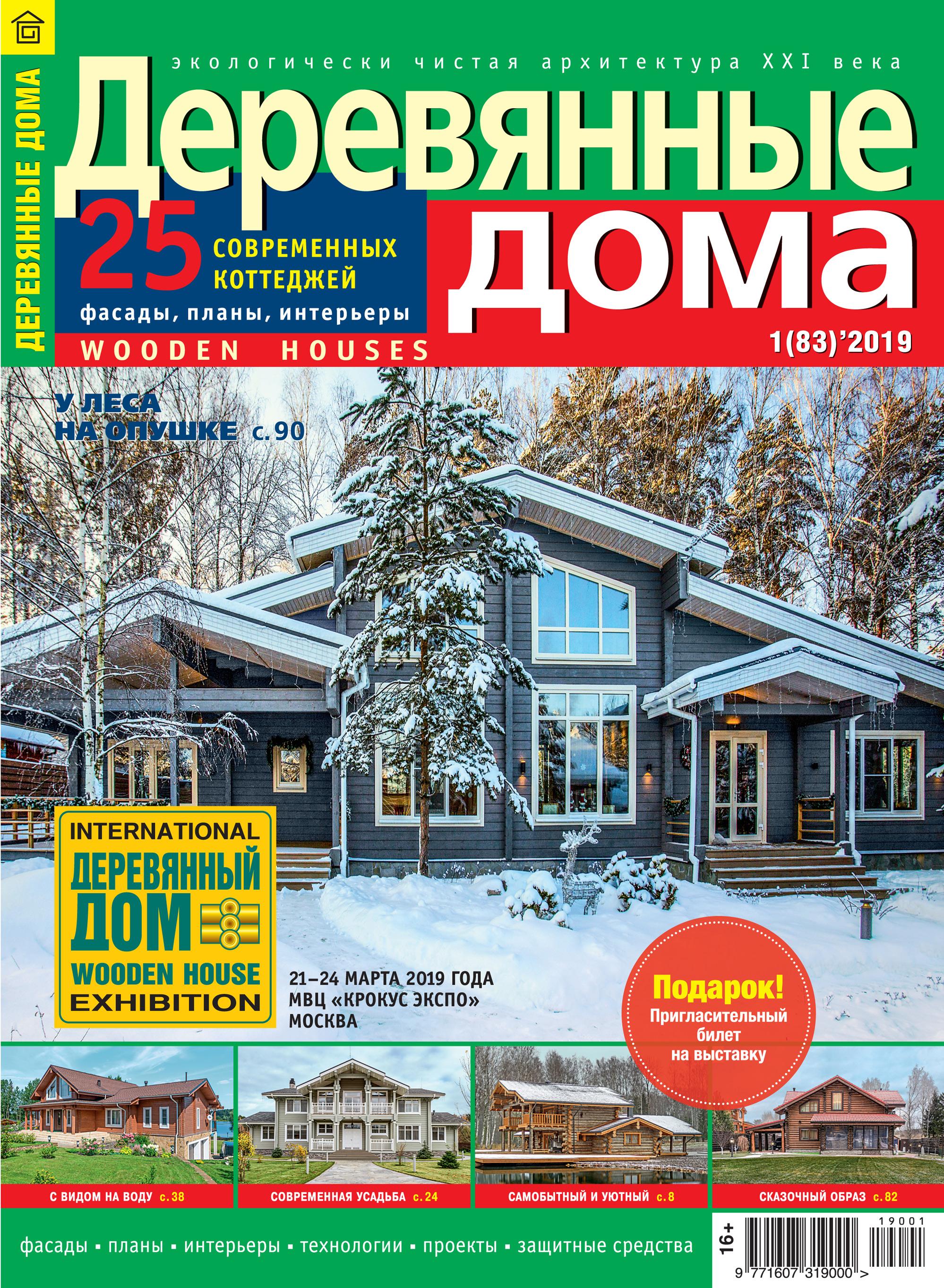 Деревянные дома №01 / 2019