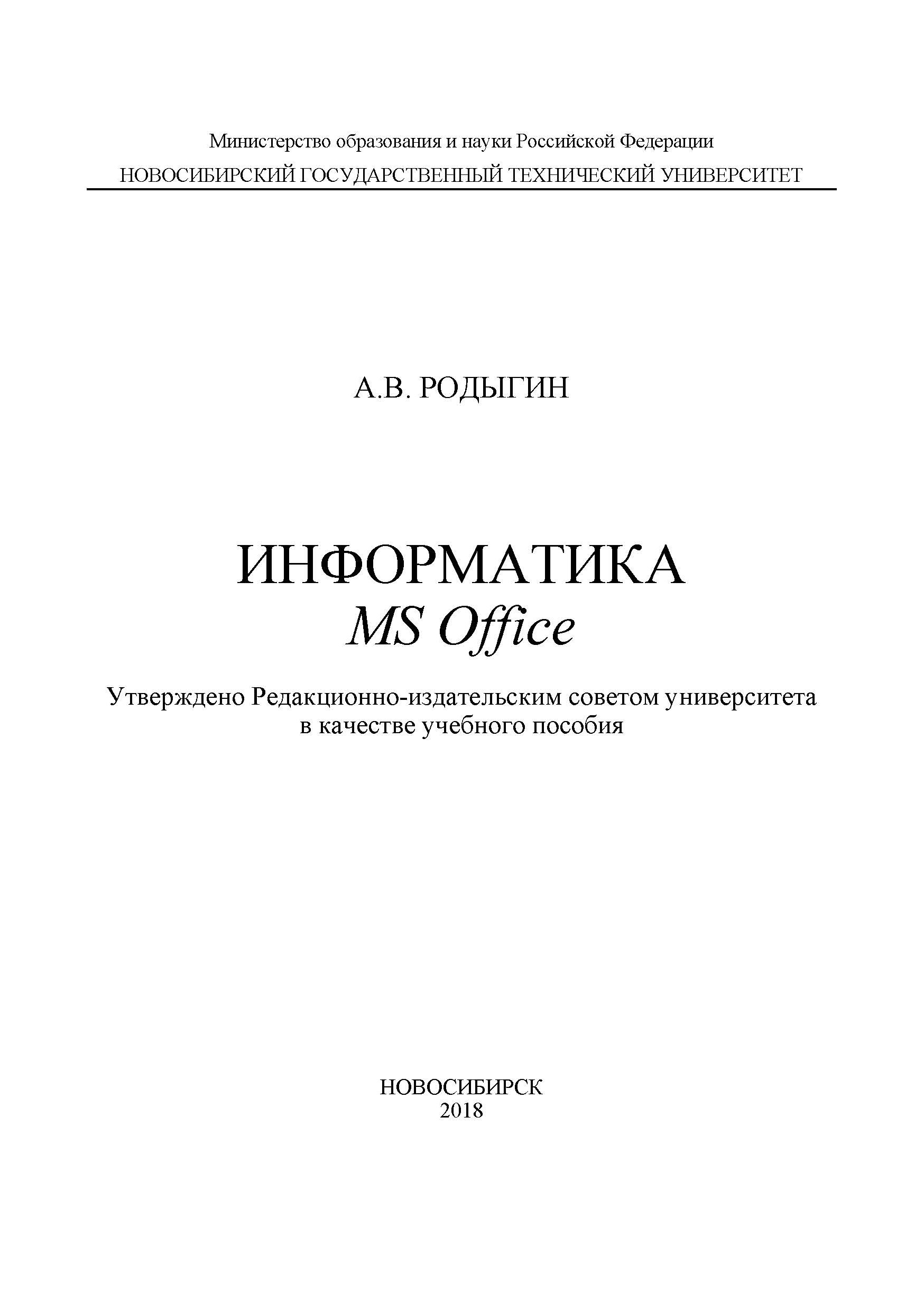 Информатика. MS Office