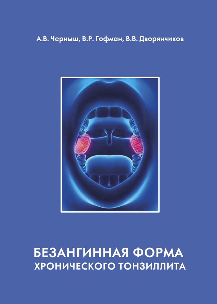В. Р. Гофман Безангинная форма хронического тонзиллита дмитриева в г двинина л в гофман о р учим буквы