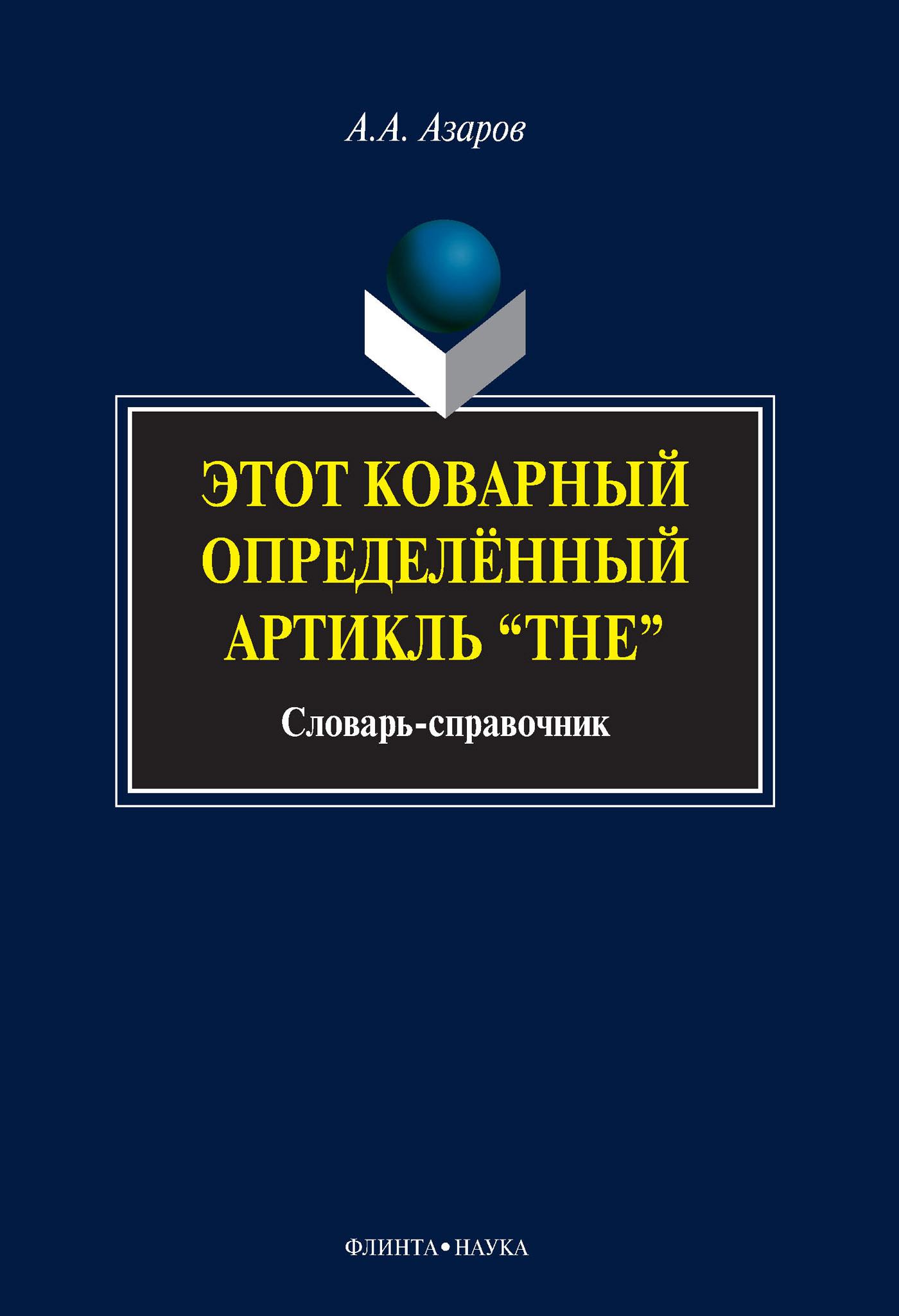 А. А. Азаров Этот коварный определенный артикль «The». Словарь-справочник цена и фото
