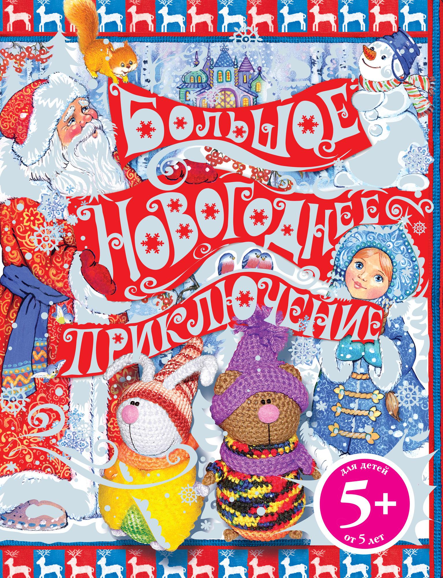 Н. А. Селезнева Большое новогоднее приключение герои огненных лет книга 5