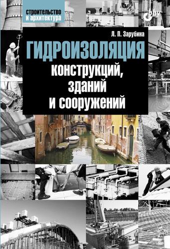 Людмила Зарубина Гидроизоляция конструкций, зданий и сооружений
