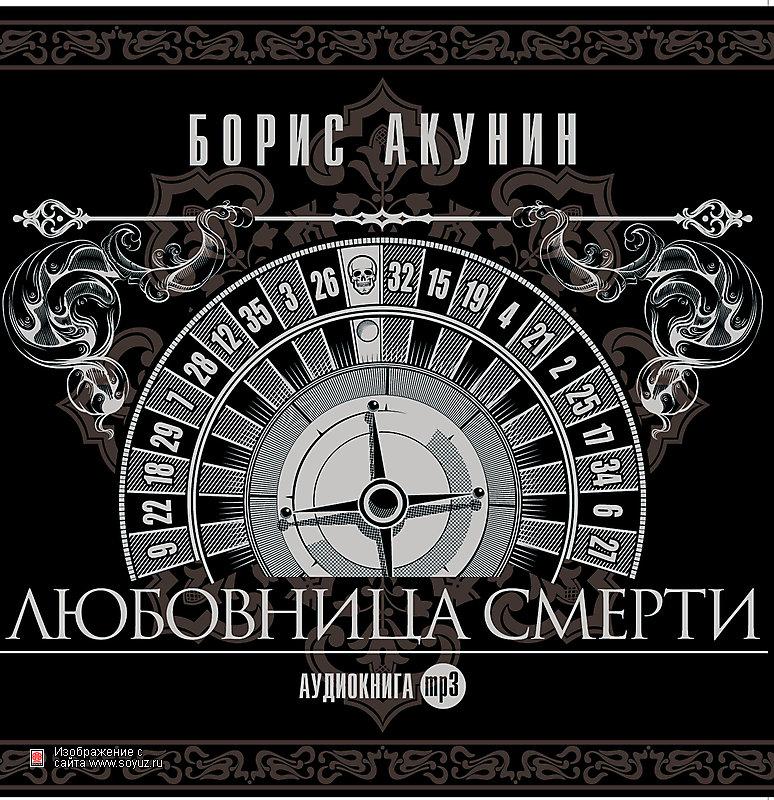 Борис Акунин Любовница смерти борис акунин вдовий плат роман