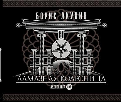 Борис Акунин Алмазная колесница акунин б алмазная колесница