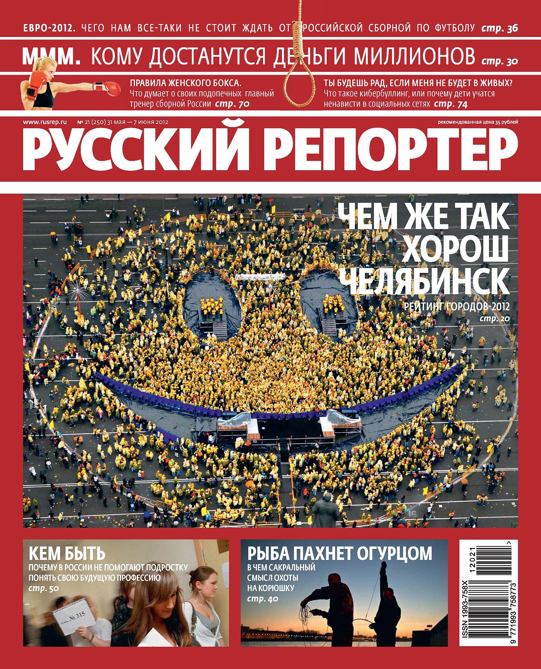 Фото - Отсутствует Русский Репортер №21/2012 отсутствует русский репортер 15 2012