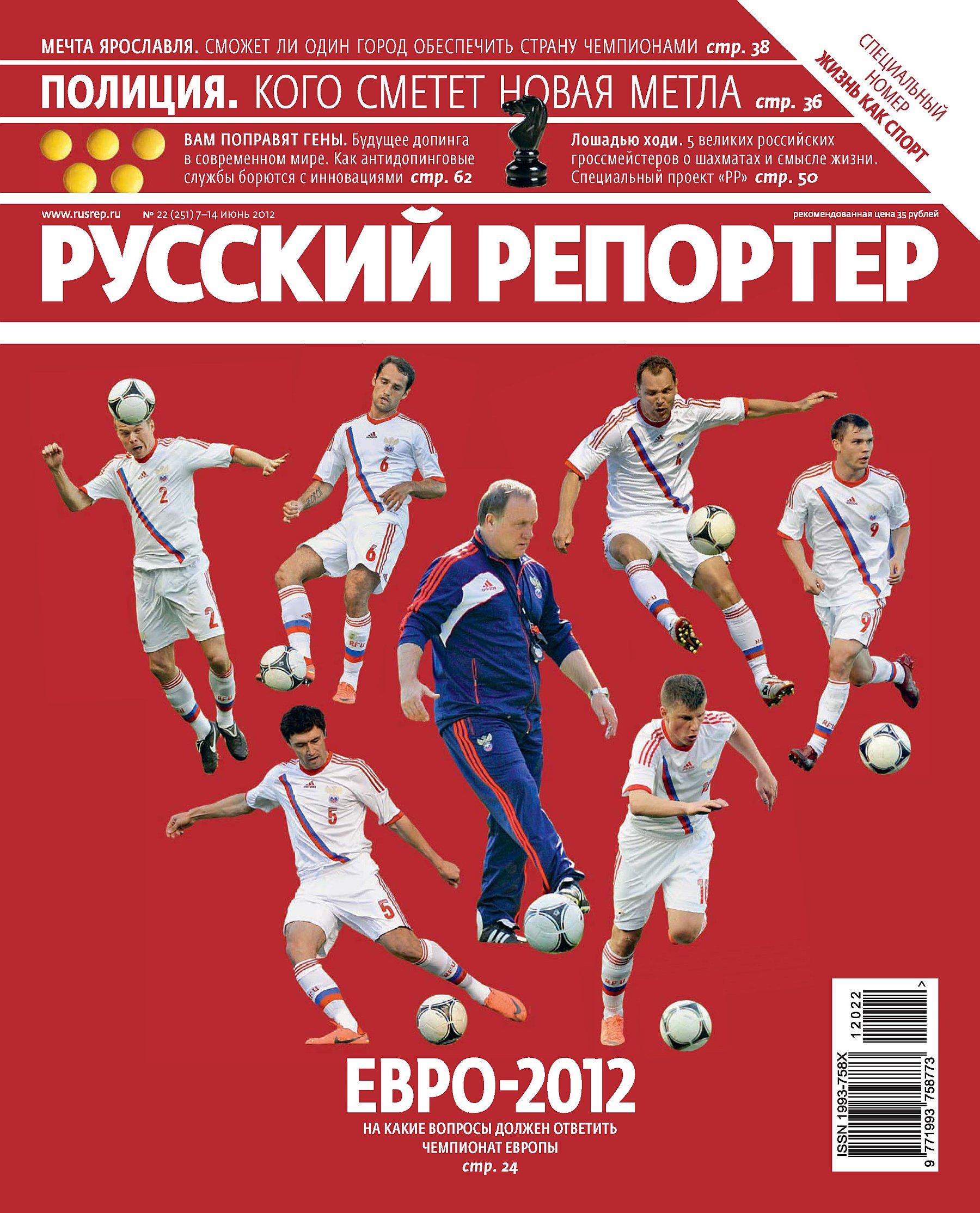 Фото - Отсутствует Русский Репортер №22/2012 отсутствует русский репортер 15 2012