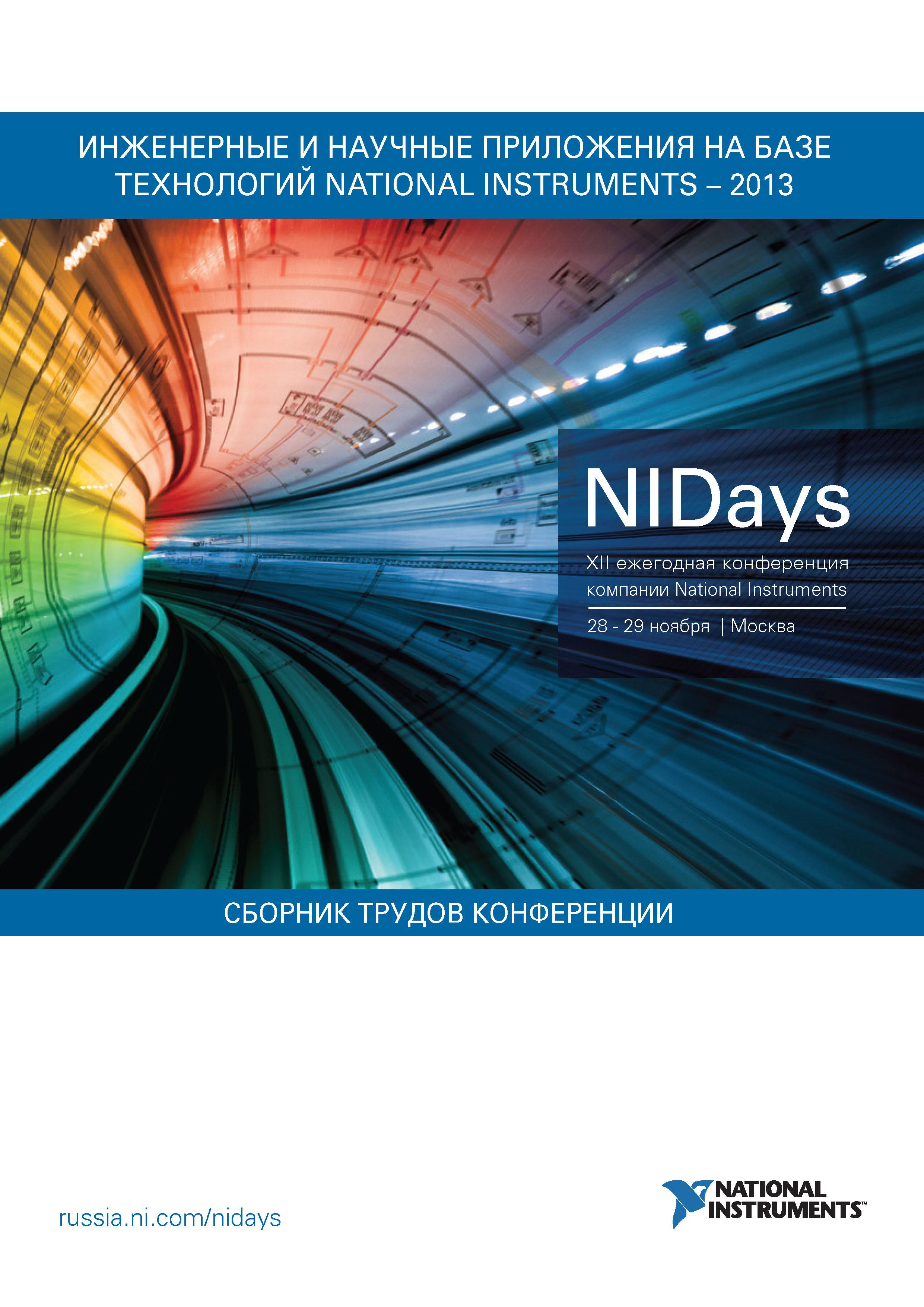 Инженерные и научные приложения на базе технологий National Instruments – 2013