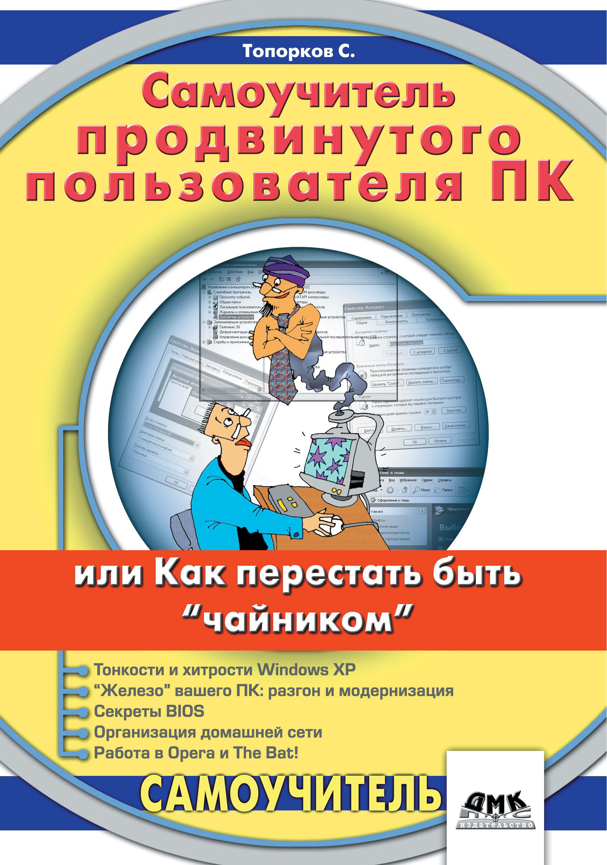 С. С. Топорков Самоучитель продвинутого пользователя ПК, или Как перестать быть «чайником» недорого