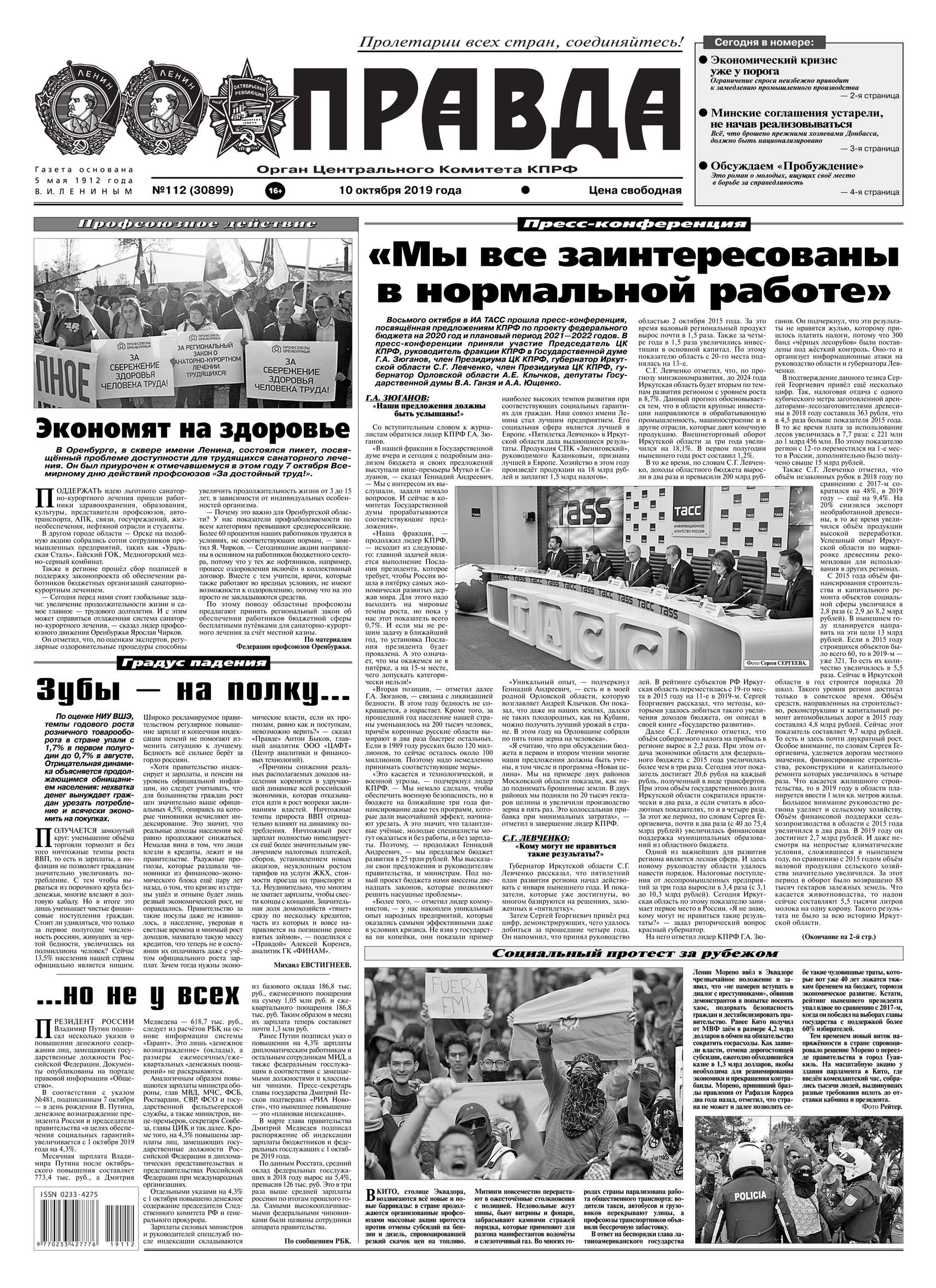 Правда 112-2019