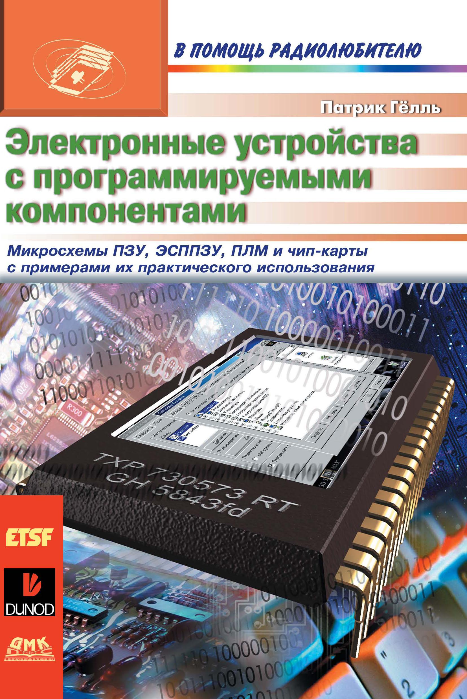 Патрик Гёлль Электронные устройства с программируемыми компонентами электронные устройства