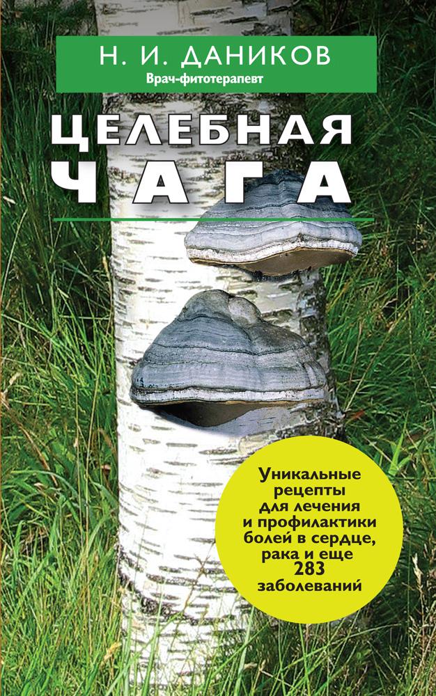 Фото - Николай Даников Целебная чага даников николай илларионович целебные травы от подагры и других заболеваний