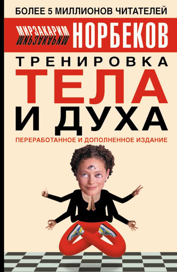 цены на Мирзакарим Норбеков Тренировка тела и духа в интернет-магазинах