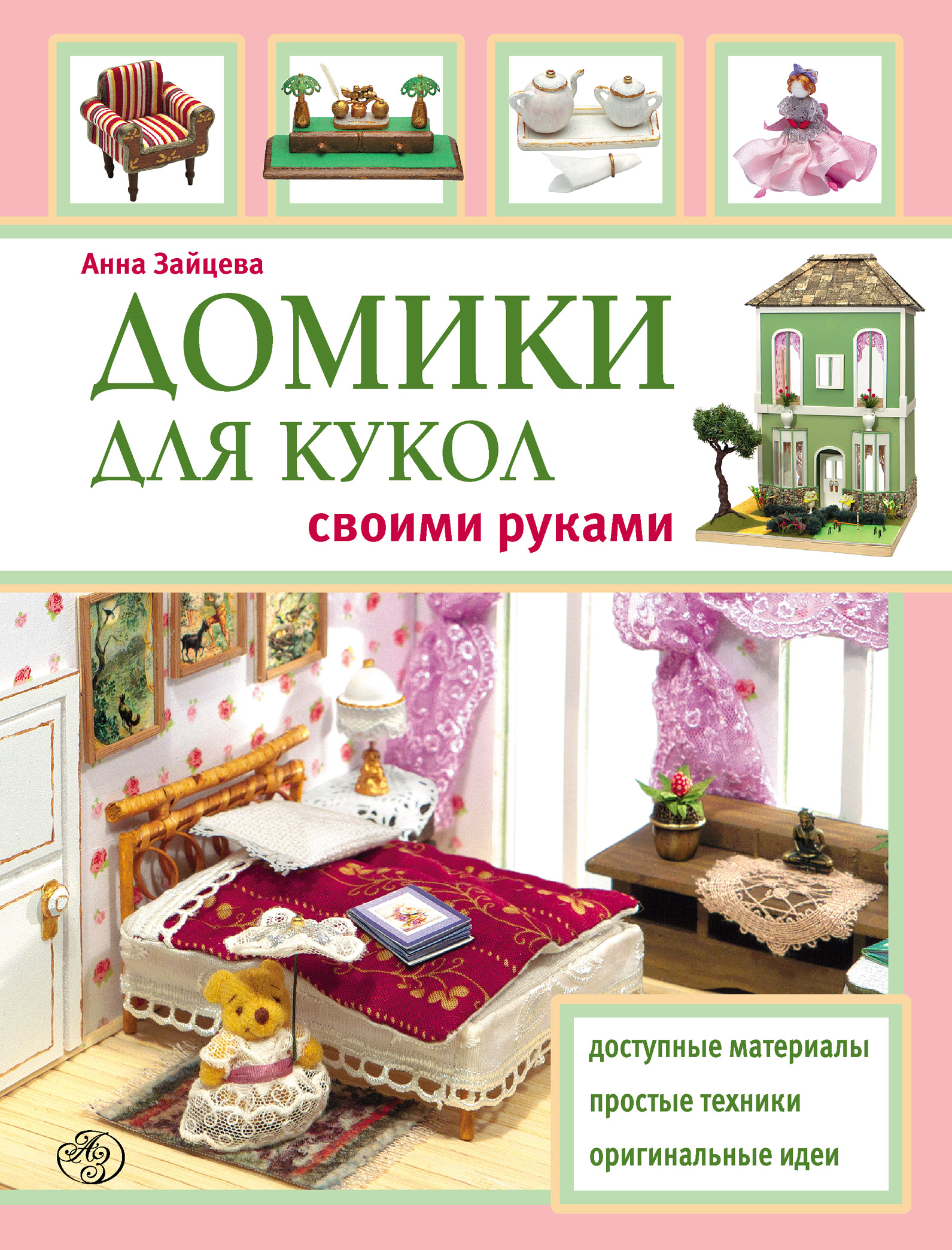 Анна Зайцева Домики для кукол своими руками эксмо домики для кукол своими руками