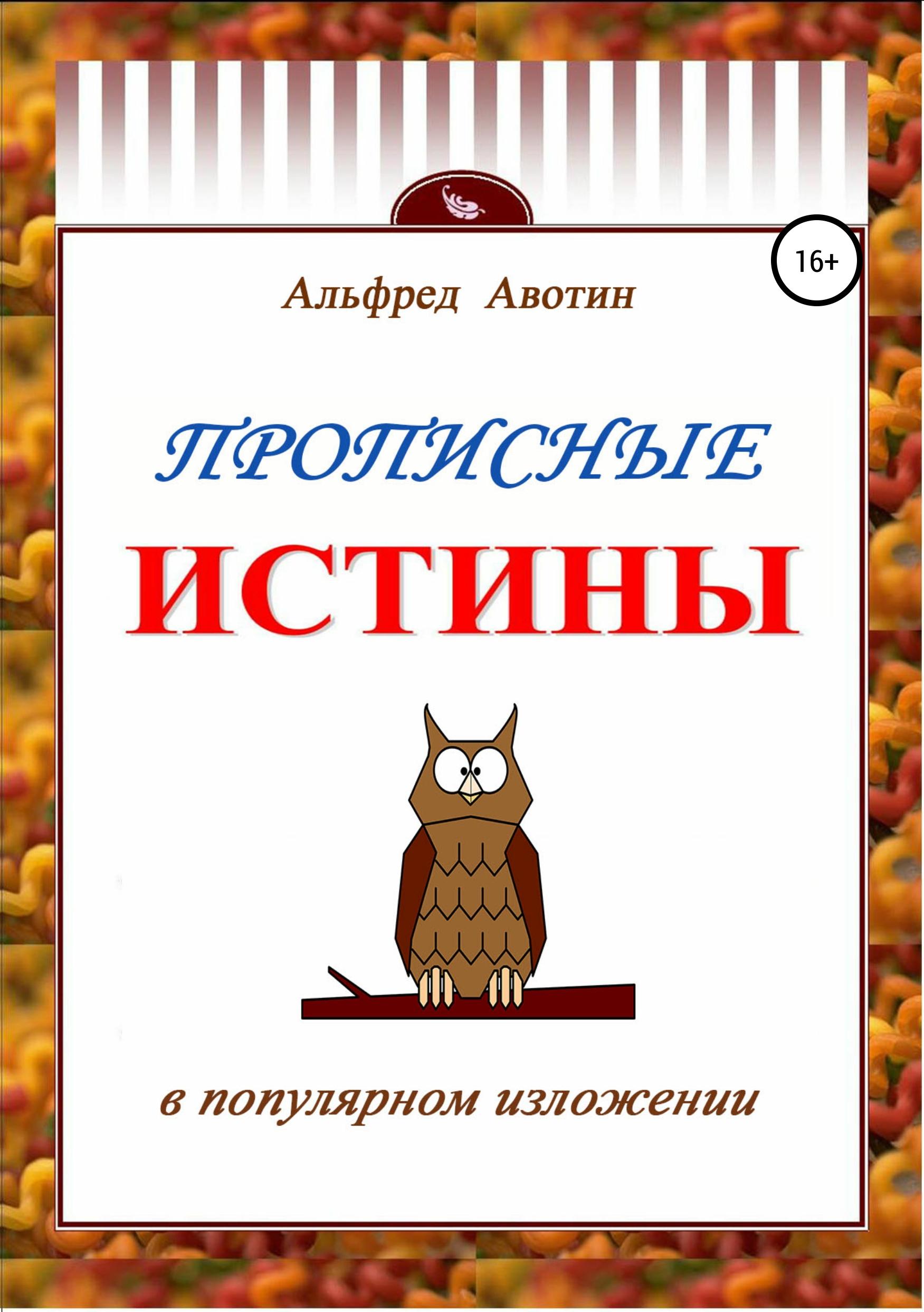 Альфред Янович Авотин Прописные истины в популярном изложении закон божий в современной редакции и популярном изложении