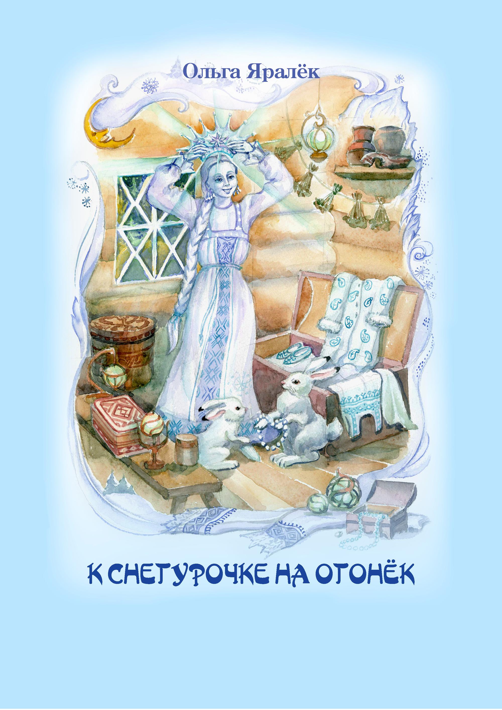 Ольга Яралек К Снегурочке на огонёк (сборник) цена 2017