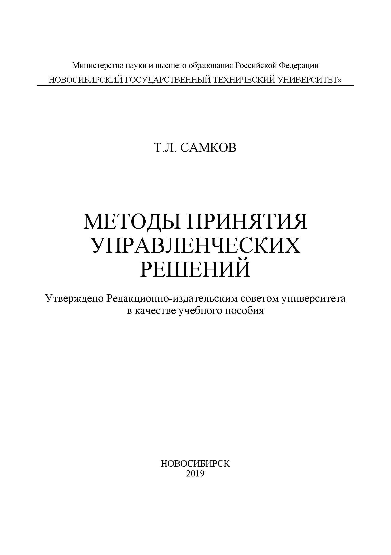Тимур Леонидович Самков Методы принятия управленческих решений тимур леонидович самков рынок ценных бумаг
