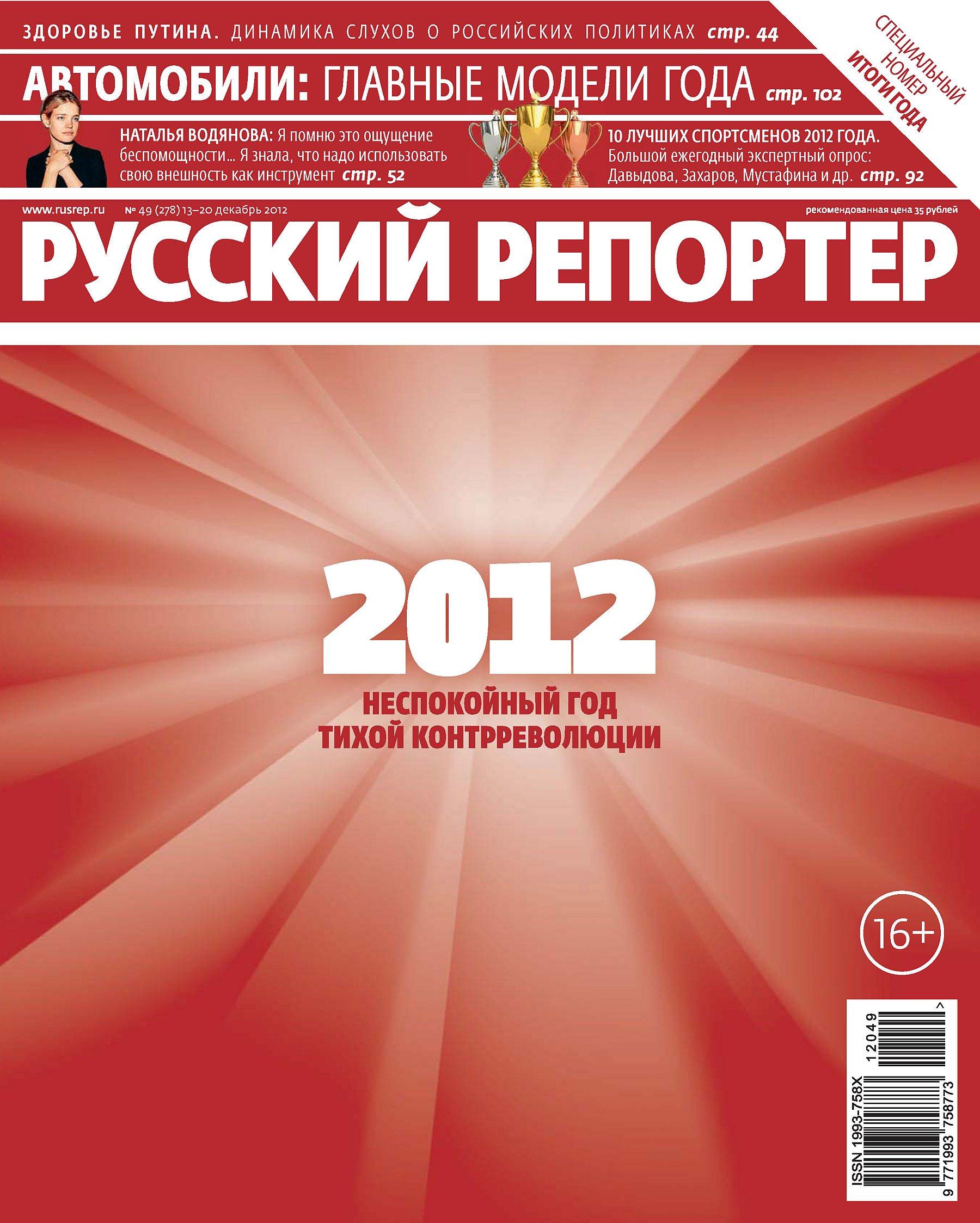 Фото - Отсутствует Русский Репортер №49/2012 отсутствует русский репортер 15 2012