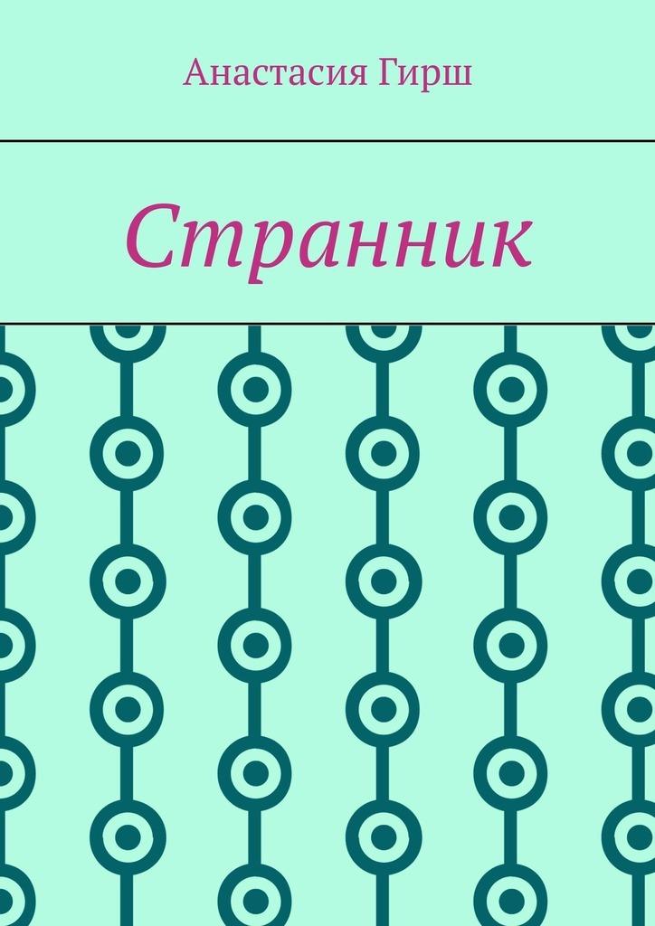 Анастасия Гирш Странник цена 2017