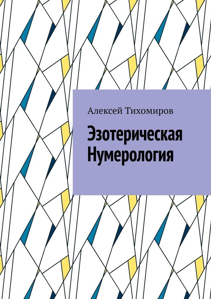 Алексей Тихомиров Эзотерическая нумерология стоимость