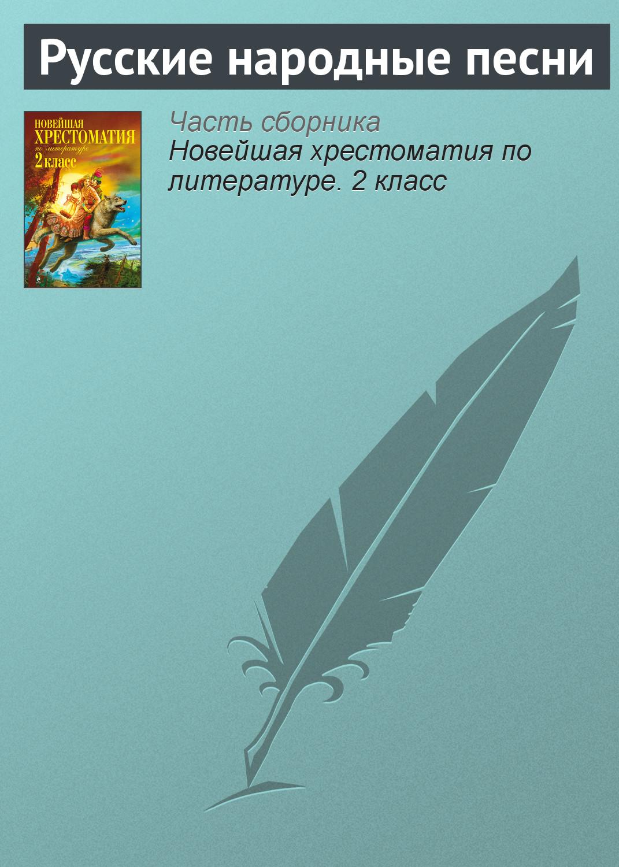 Отсутствует Русские народные песни русские народные песни