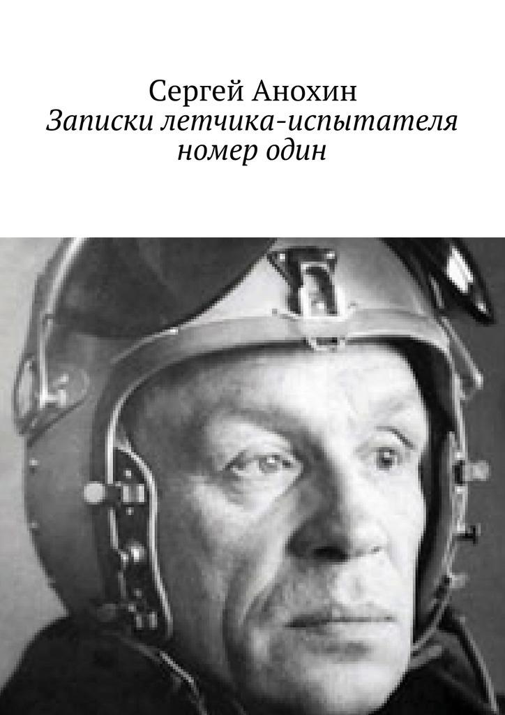 Сергей Анохин Записки летчика-испытателя номеродин