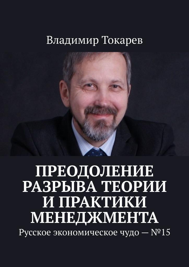Преодоление разрыва теории ипрактики менеджмента. Русское экономическое чудо – №15