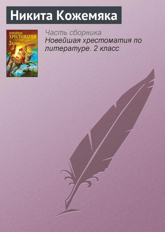 Отсутствует Никита Кожемяка расписание авиарейсов из киева