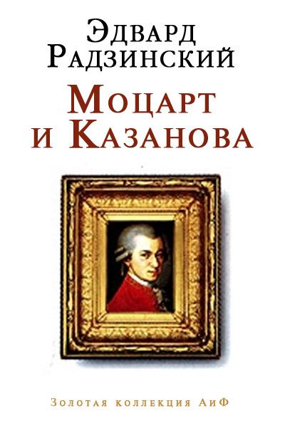 Эдвард Радзинский Моцарт и Казанова (сборник) эдвард радзинский несколько встреч с покойным господином моцартом