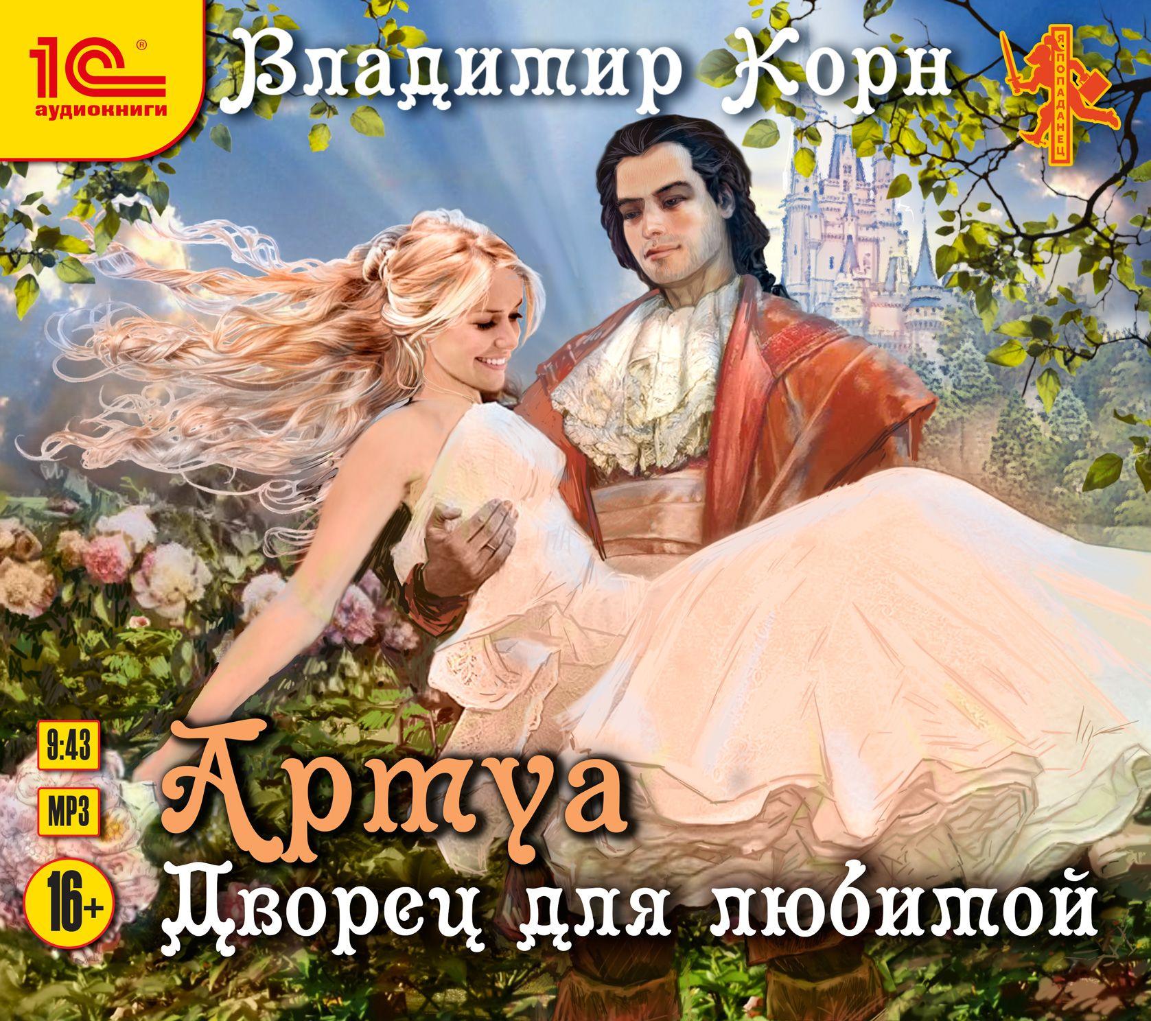 Владимир Корн Артуа. Дворец для любимой корн в артуа ученик ученика роман