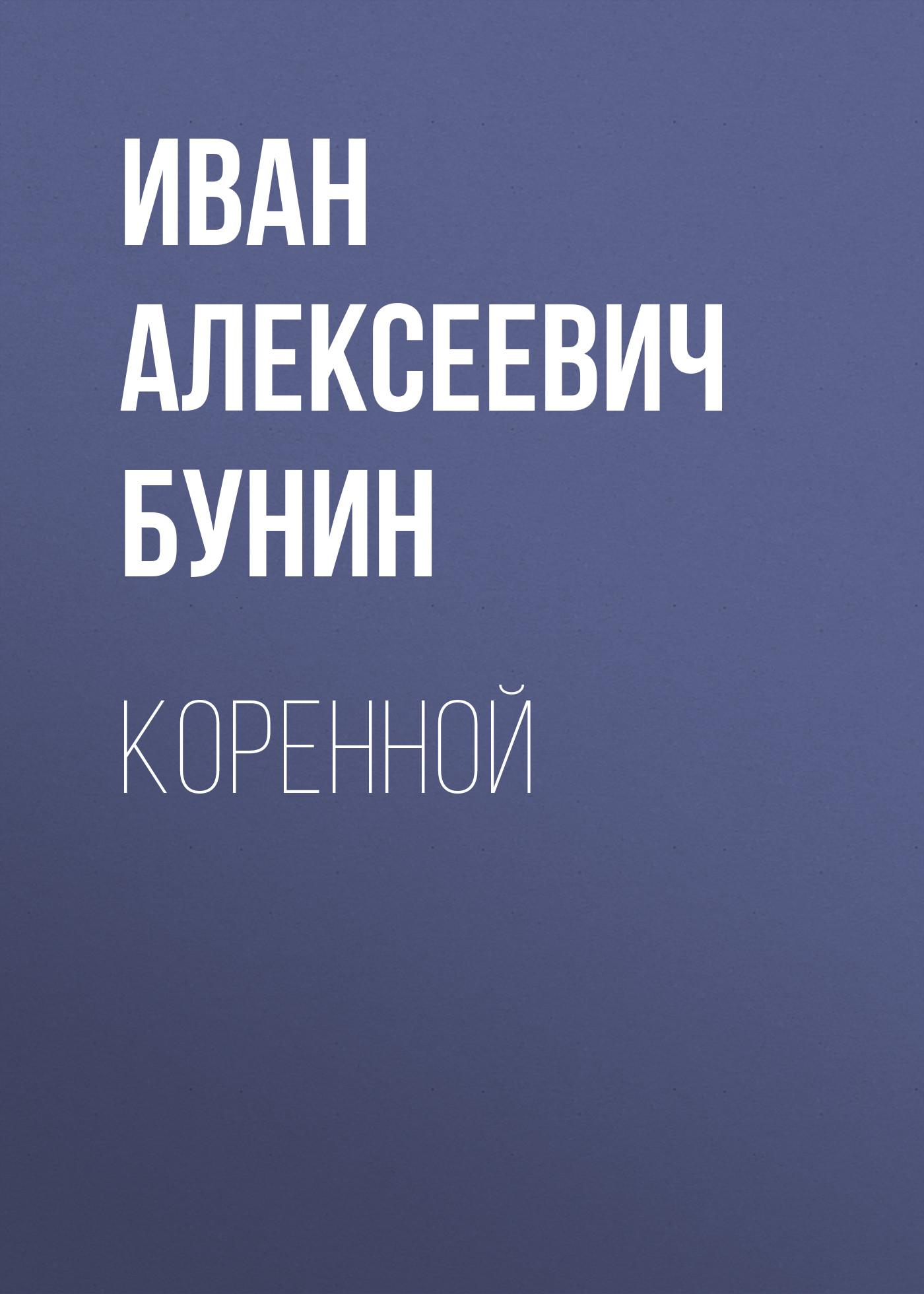 Иван Бунин Коренной досужие беседы на постоялом дворе корейские рассказы xix века