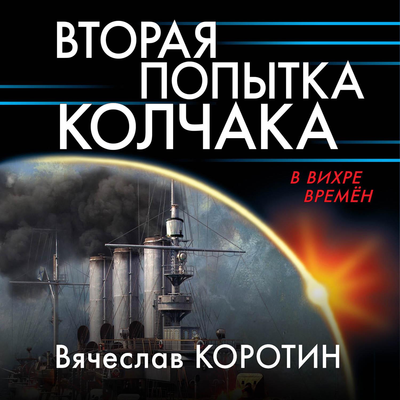 купить Вячеслав Коротин Вторая попытка Колчака онлайн