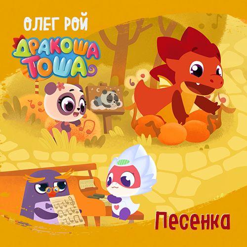 Олег Рой Песенка цена и фото