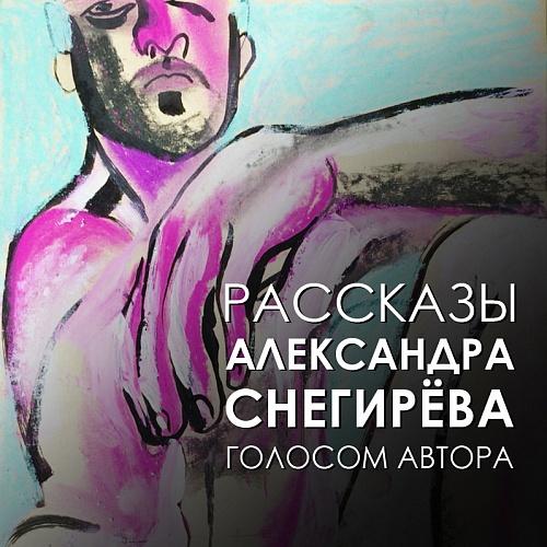 Александр Снегирёв Хлебом пахнет
