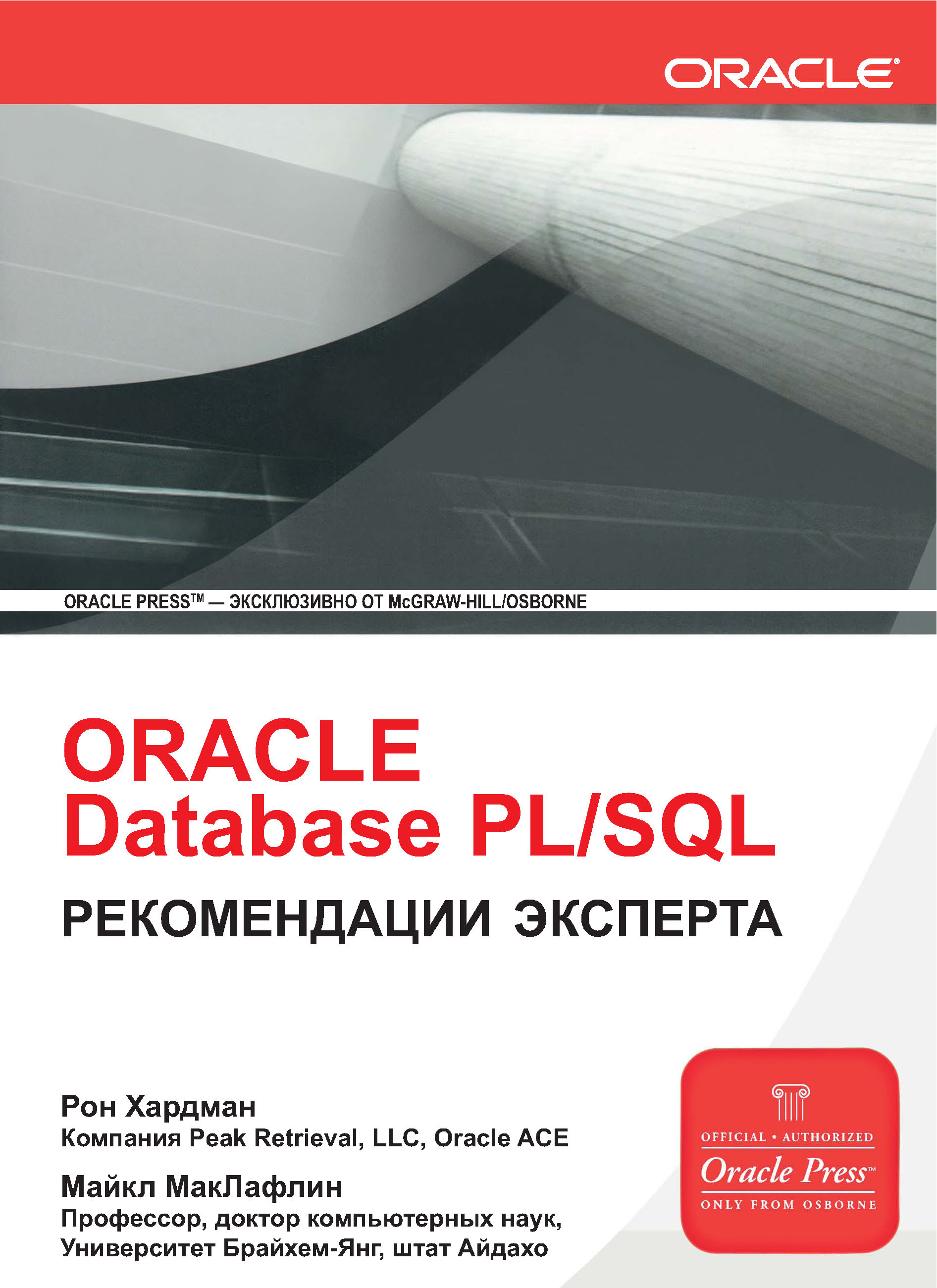 Рон Хардман Oracle Database PL/SQL. Рекомендации эксперта