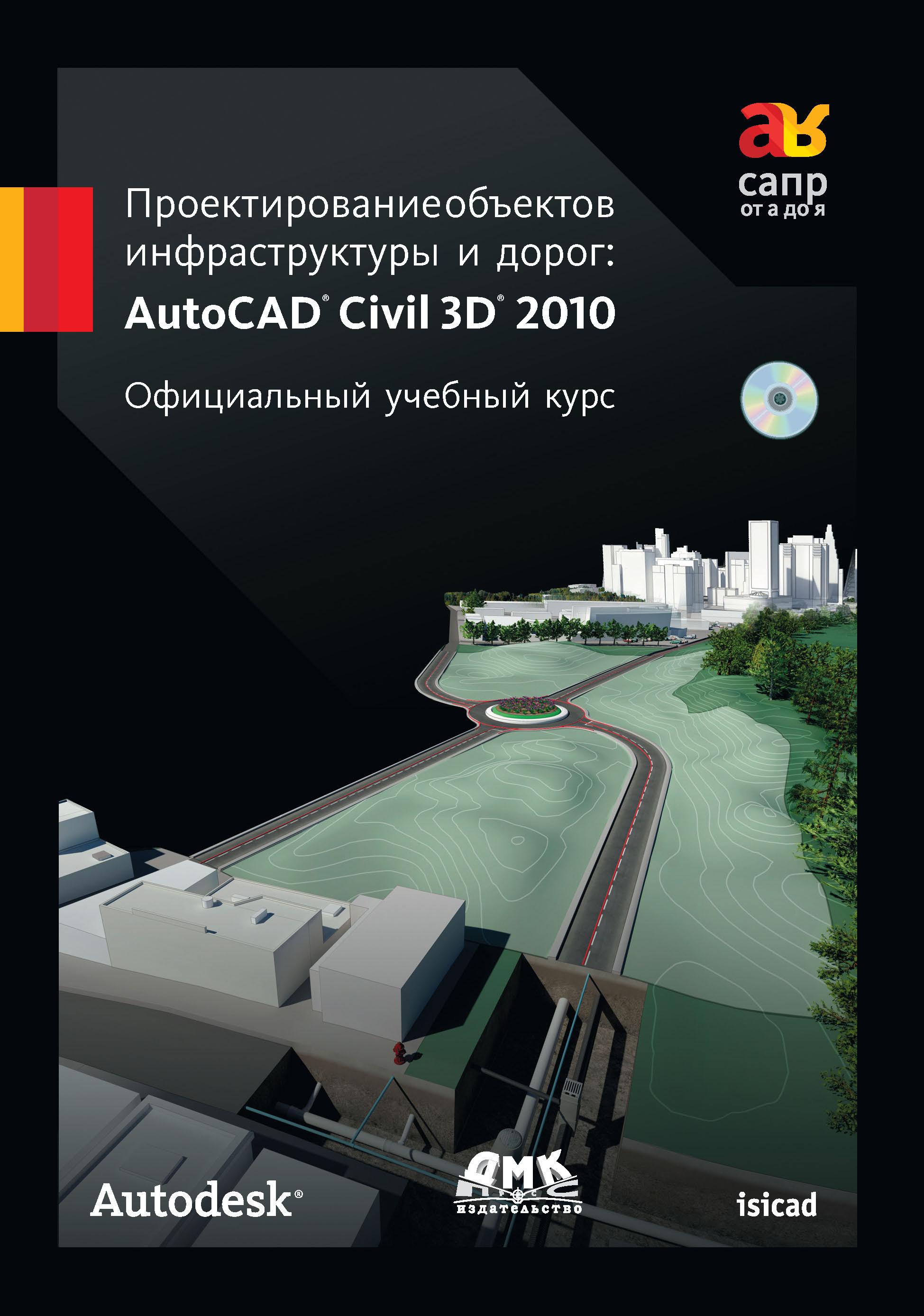 Autodesk Проектирование объектов инфраструктуры и дорог: AutoCAD Civil 3D® 2010 цена 2017