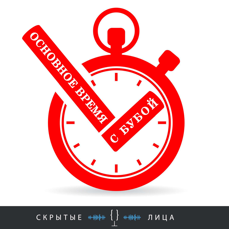 Митя Якушкин Выпуск 74
