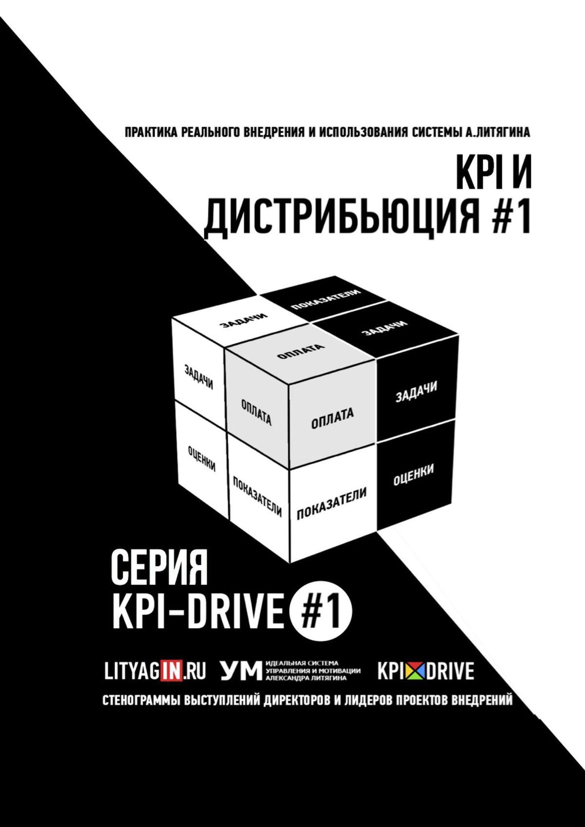 KPI-Drive#1. ДИСТРИБЬЮЦИЯ #1