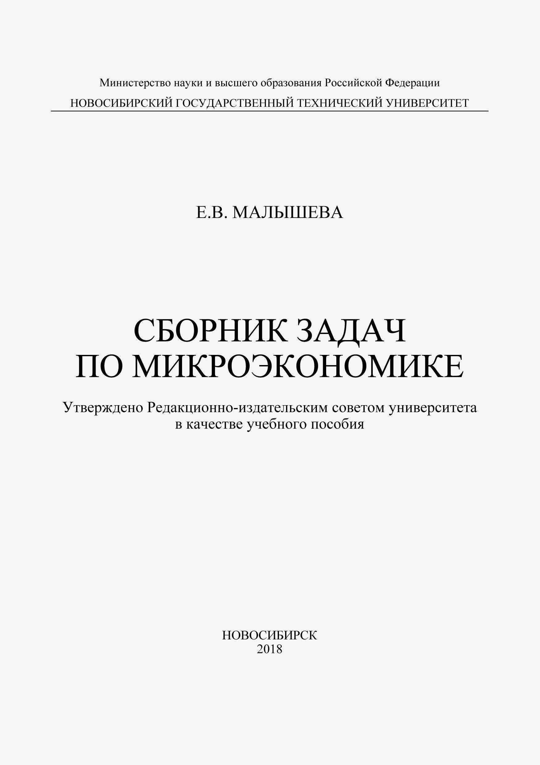 Е. В. Малышева Сборник задач по микроэкономике цена 2017