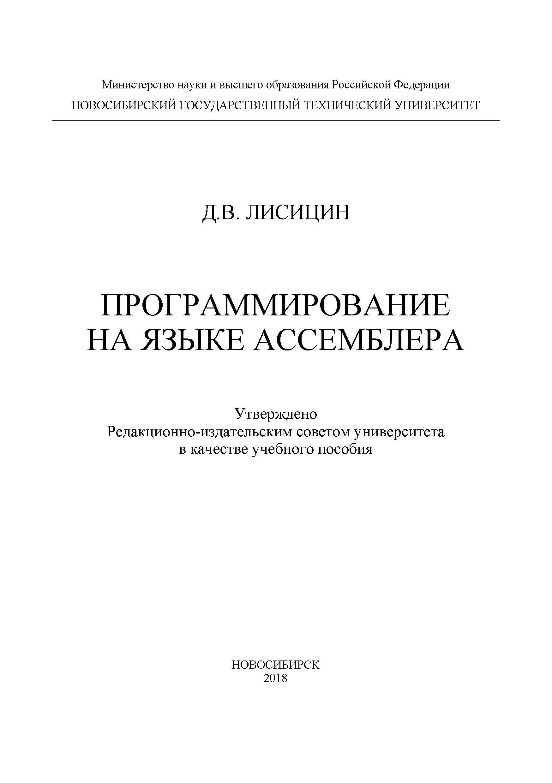 Д. В. Лисицин Программирование на языке ассемблера а с чуйко в г шершнев финансовая математика учебное пособие