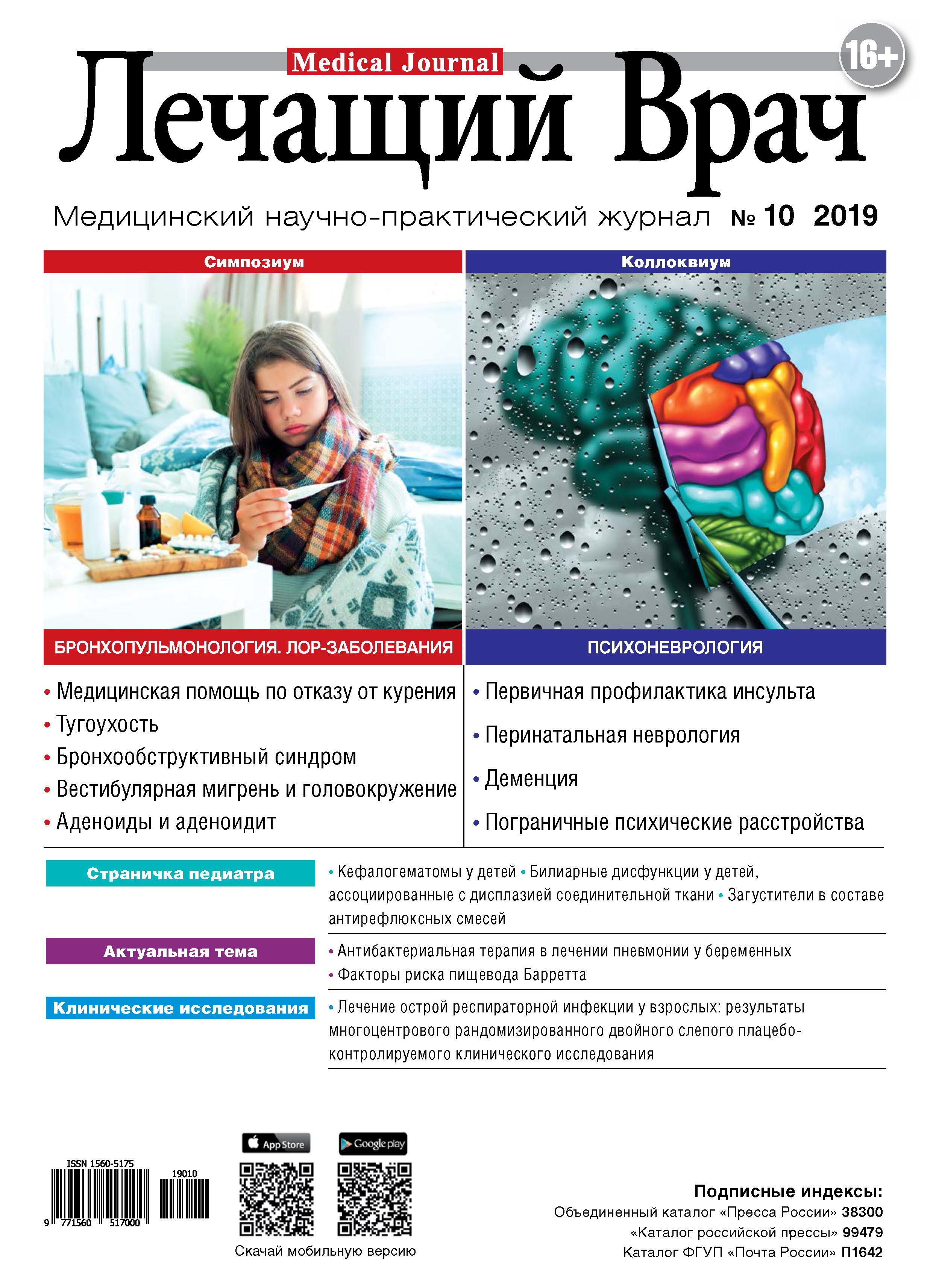 цена на Открытые системы Журнал «Лечащий Врач» №10/2019