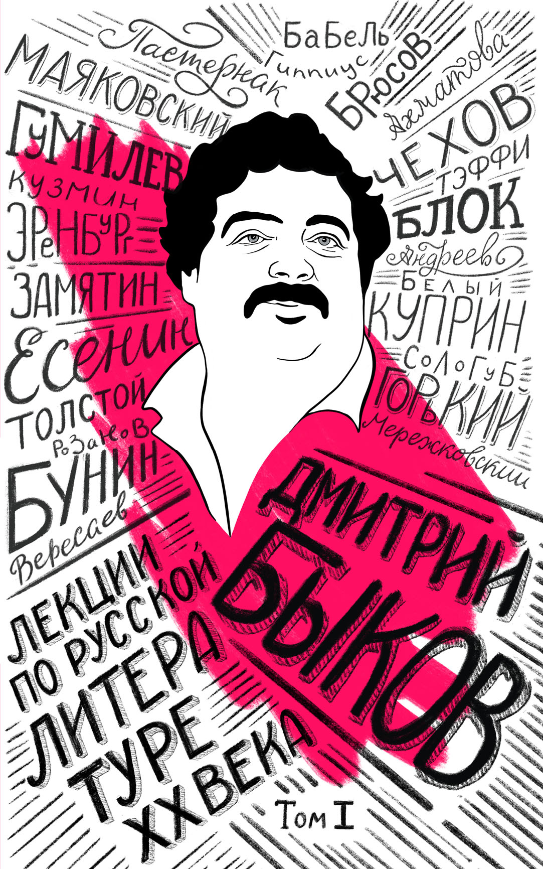 Лекции по русской литературе XX века. Том 1