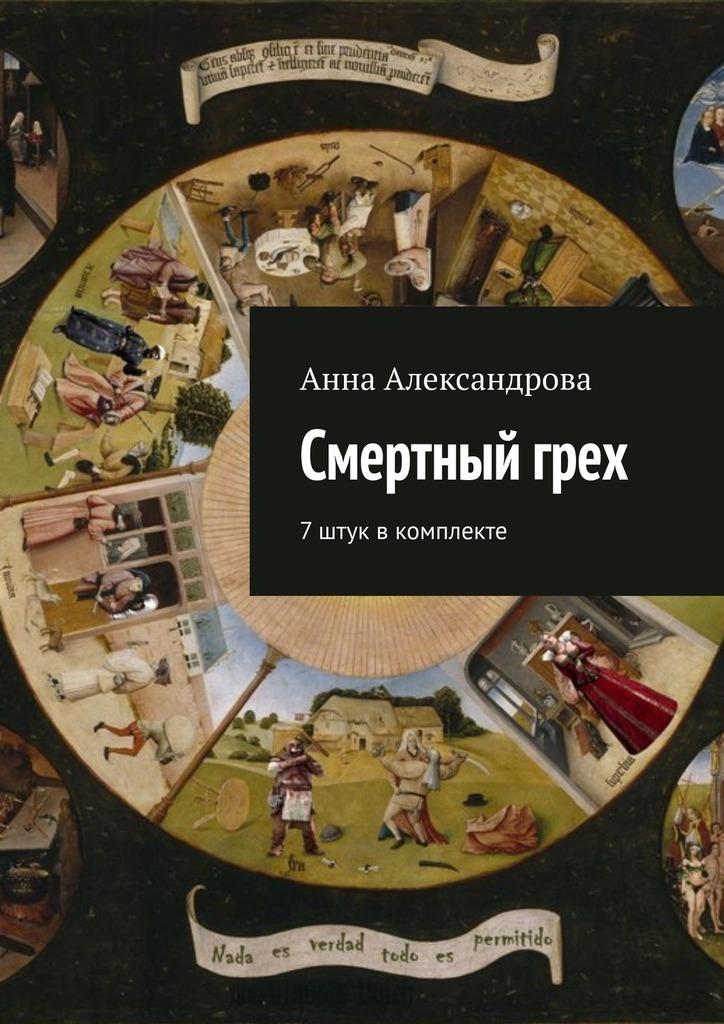 цена на Анна Александрова Смертныйгрех. 7штук вкомплекте