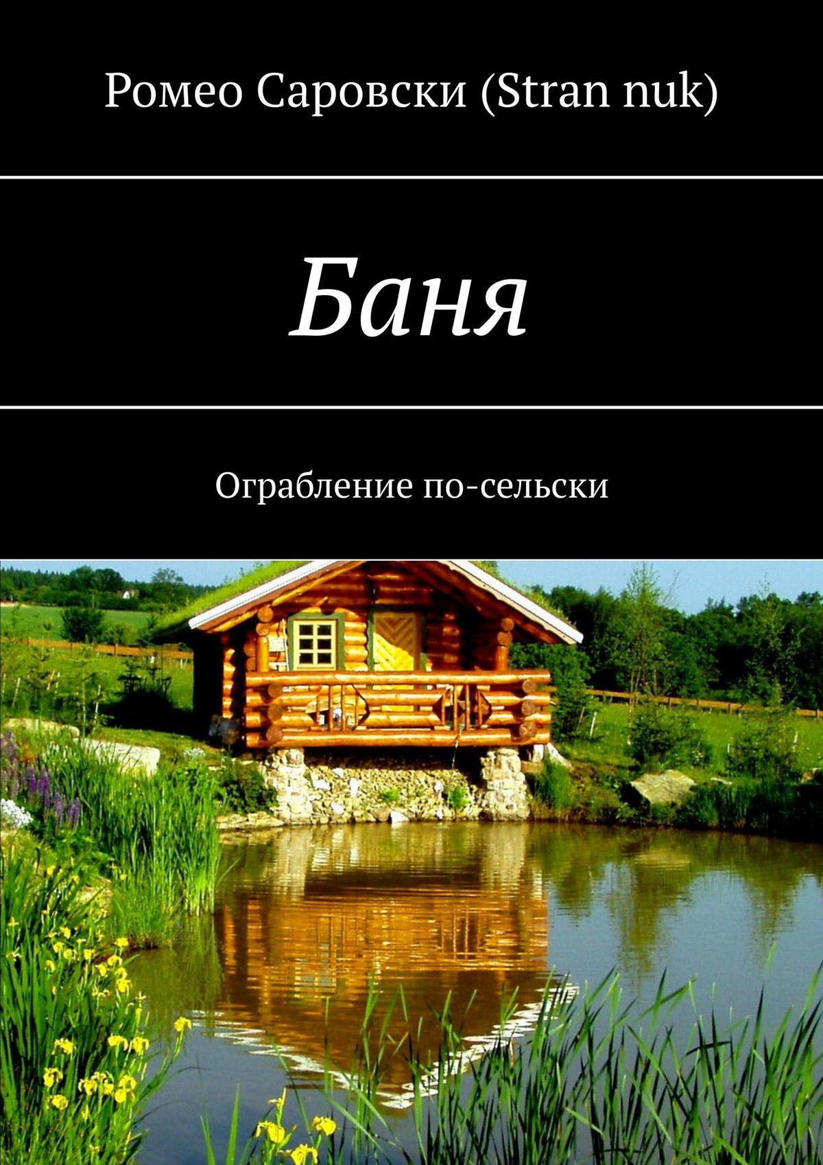 Ромео Саровски (Strannuk) Чемодан. Баня. Крыша ромео саровски stran