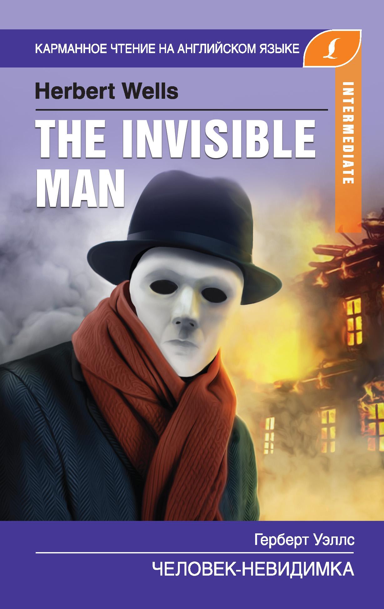chelovek nevidimka the invisible man