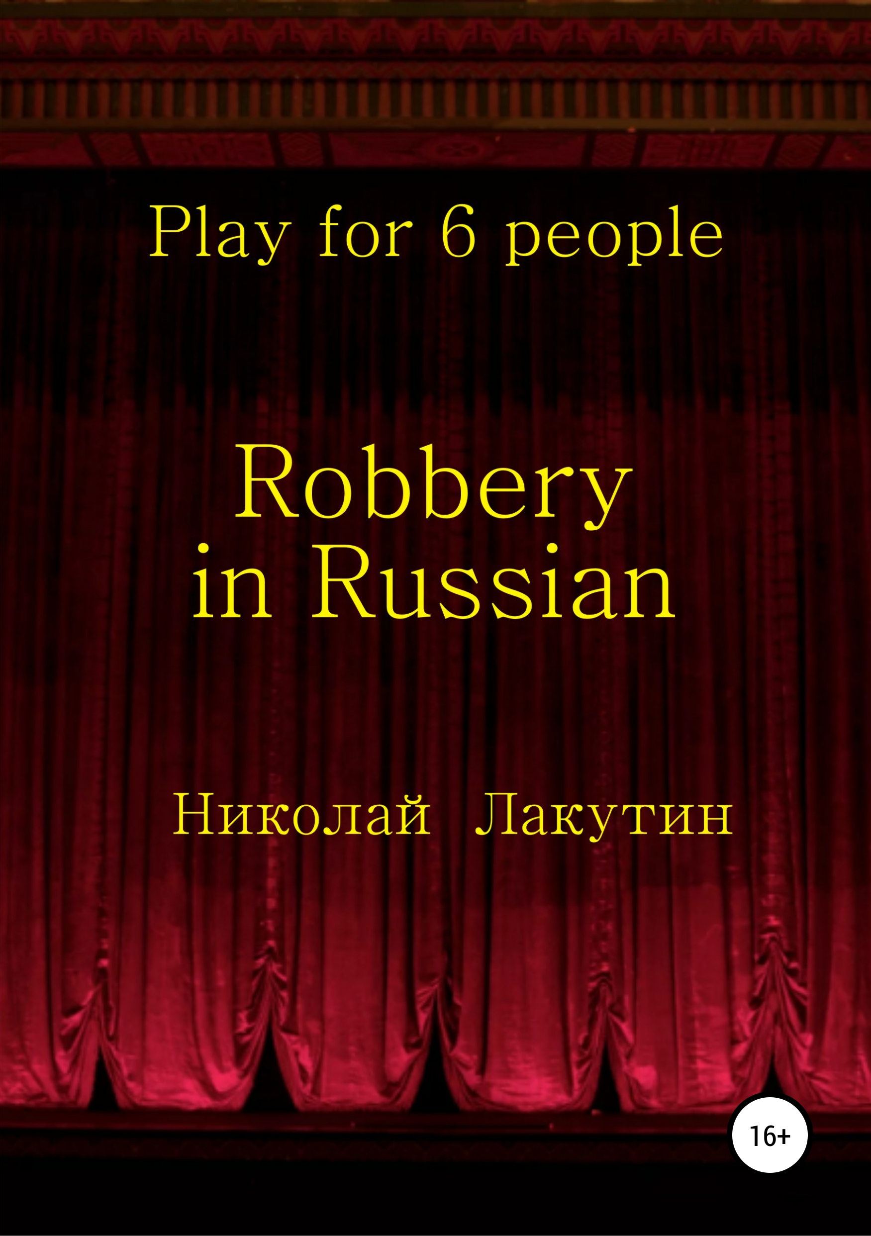 Николай Владимирович Лакутин Robbery in Russian. Play for 6 people money it s not just for rich people