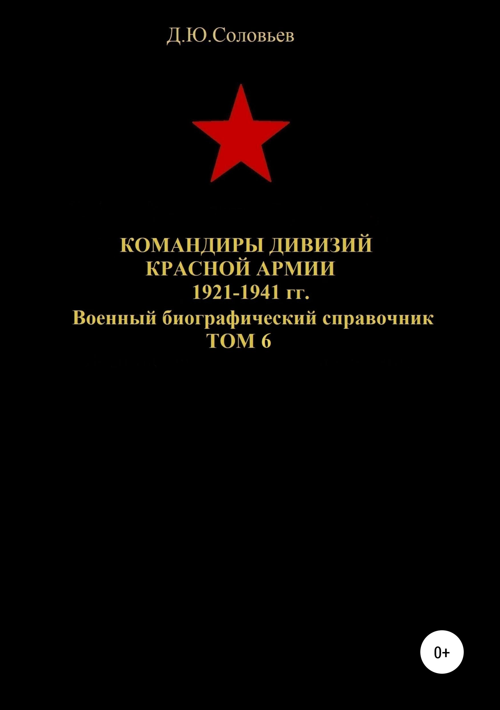 Командиры дивизий Красной Армии 1921-1941 гг. Том 6