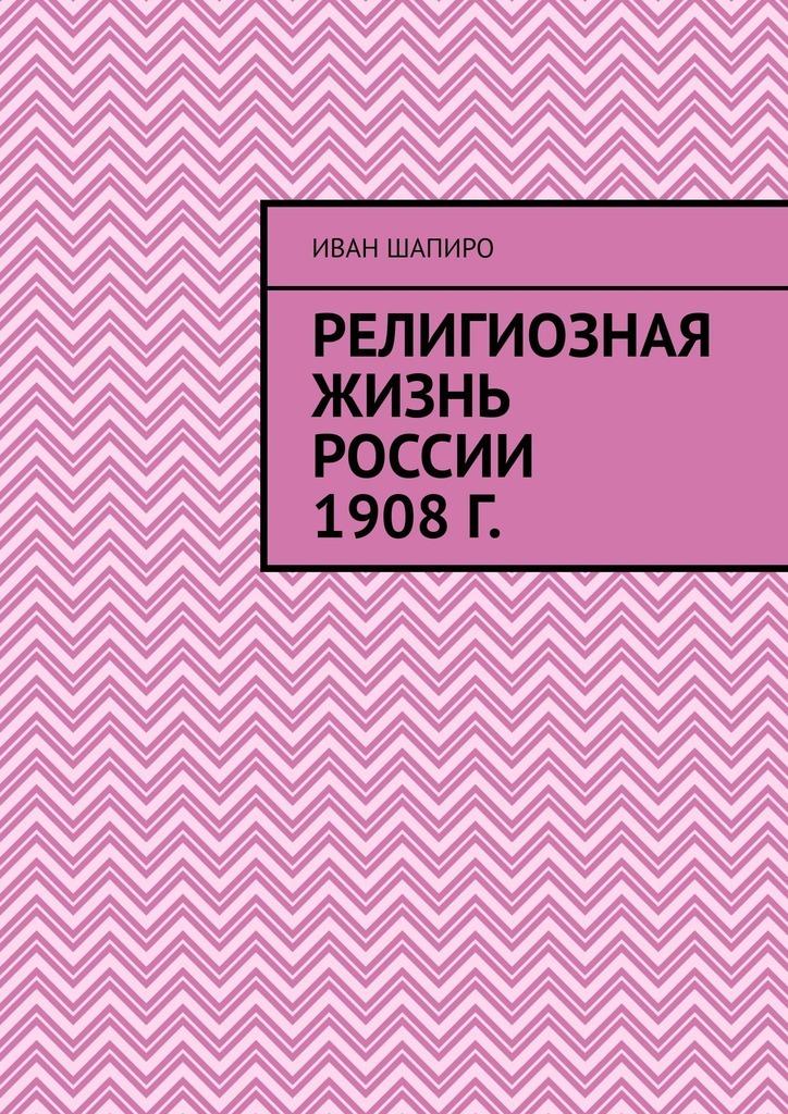 Иван Натанович Шапиро Религиозная жизнь России 1908г.